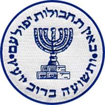 mujeres de israel en busca de hombres